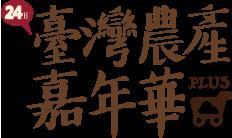 台灣農產嘉年華2.0