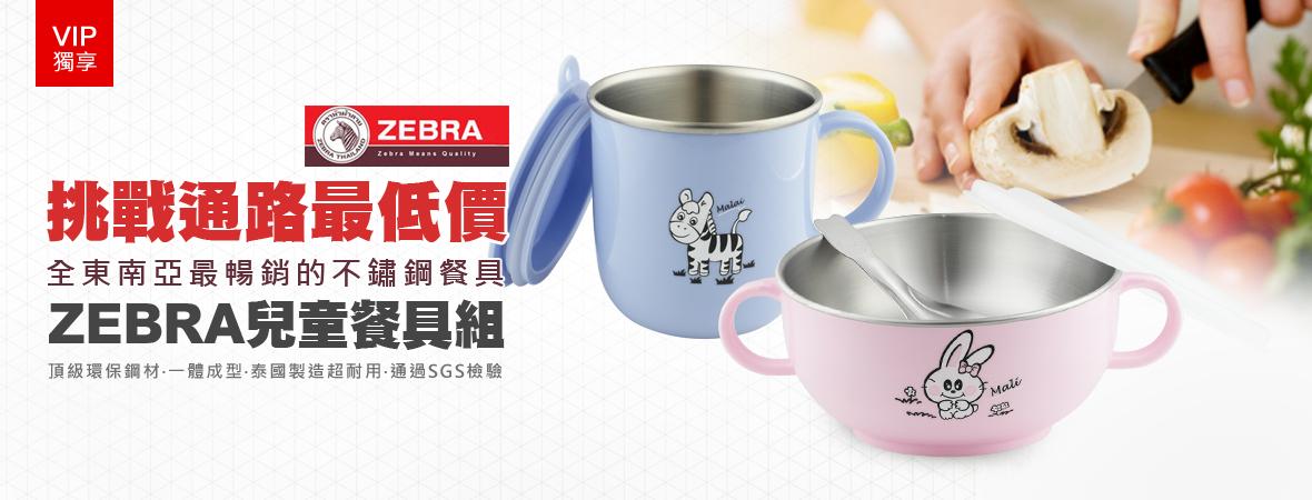 團購ZEBRA斑馬牌不鏽鋼系列
