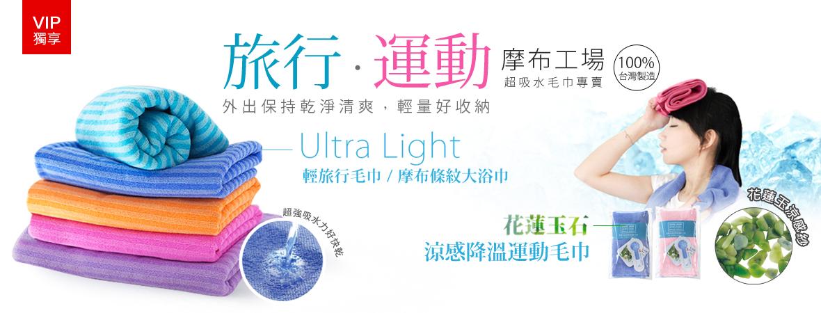 團購Ultra Light輕旅行毛巾