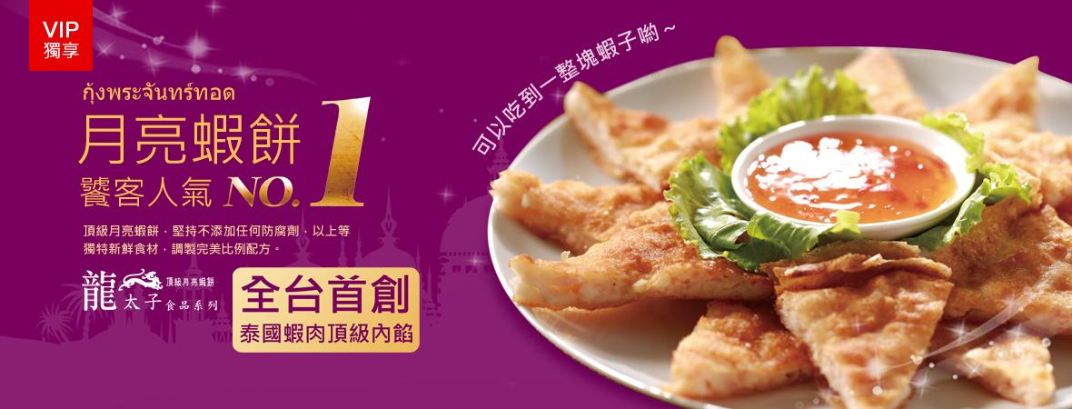 龍太子食品月亮蝦餅-商店街
