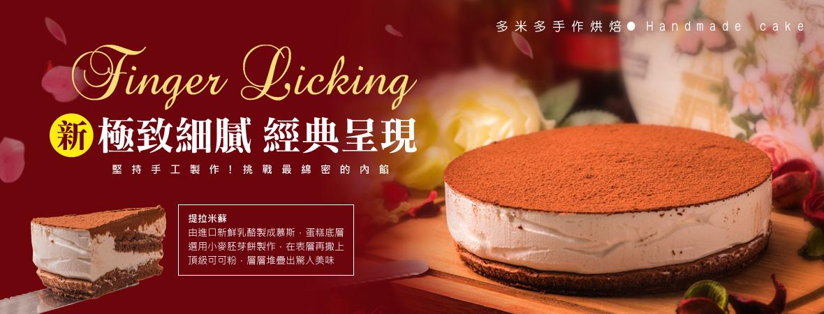 多米多蛋糕-輕鬆購