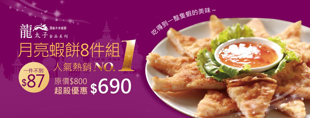 龍太子月亮蝦餅十全十美輕鬆購