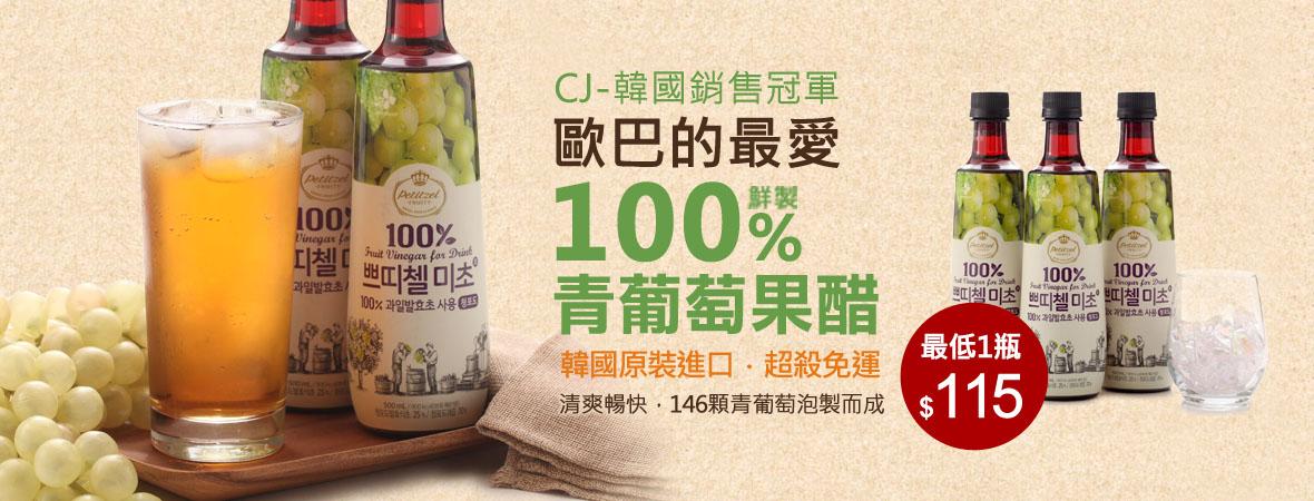 CJ COSTCO青葡萄果醋-輕鬆購