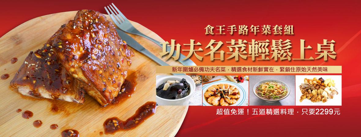 食王手路年菜套組-輕鬆購