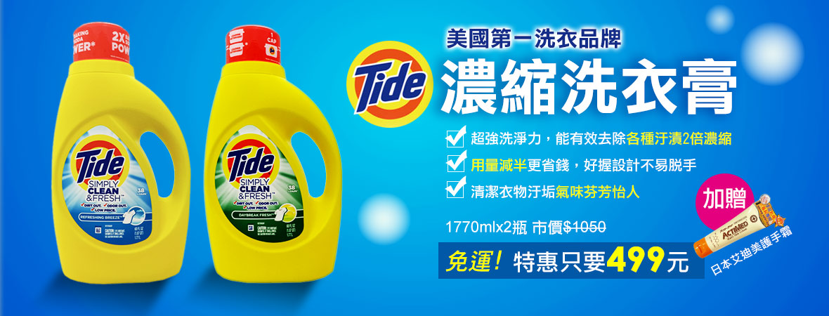 TIDE濃縮洗衣膏-輕鬆購