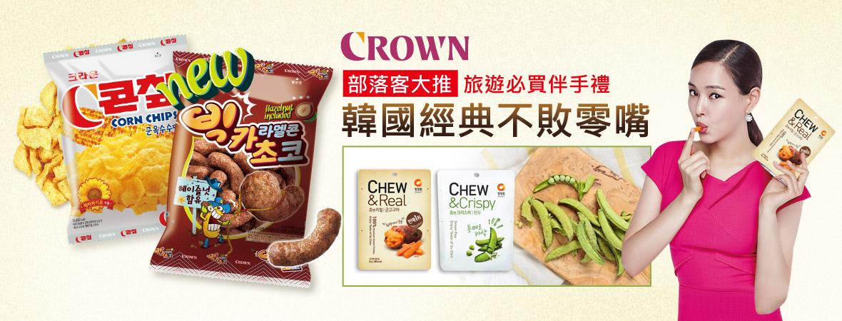 團購韓國CROWN零食