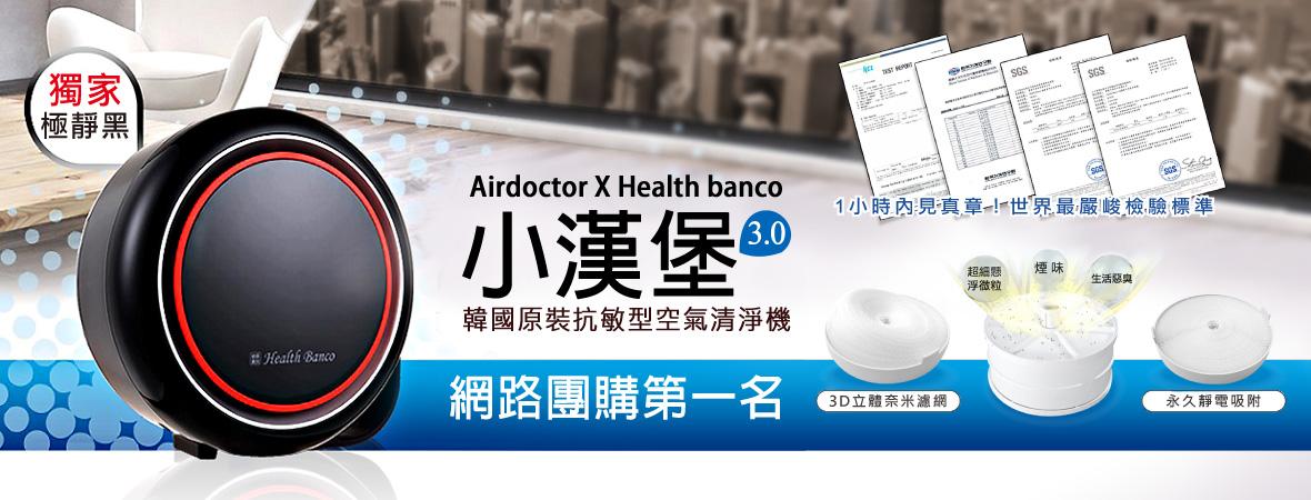 韓國Health Banco小漢堡