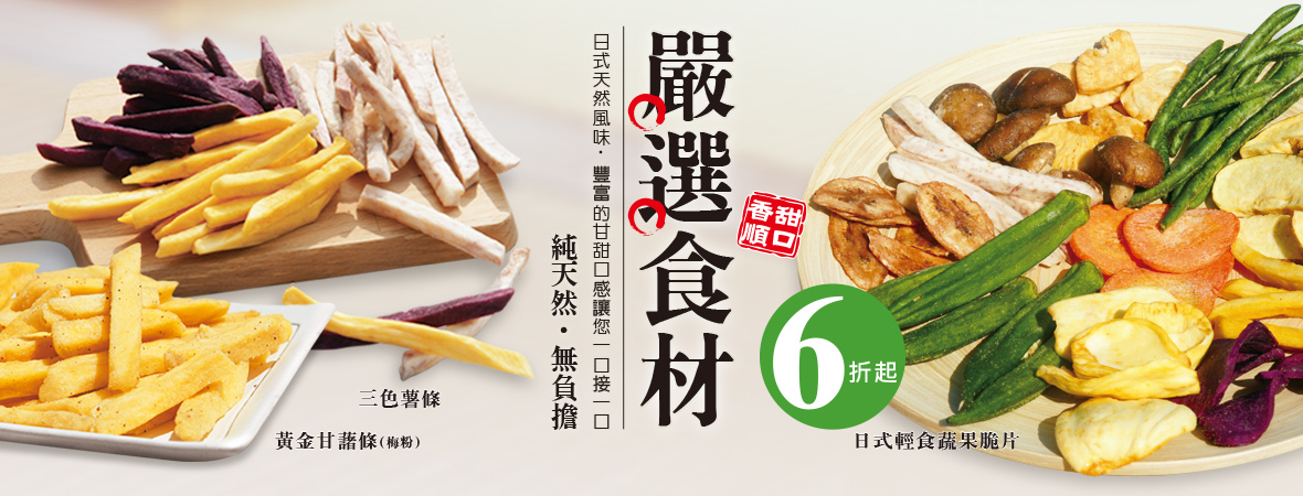 五桔日式輕食果乾-純天然無負擔