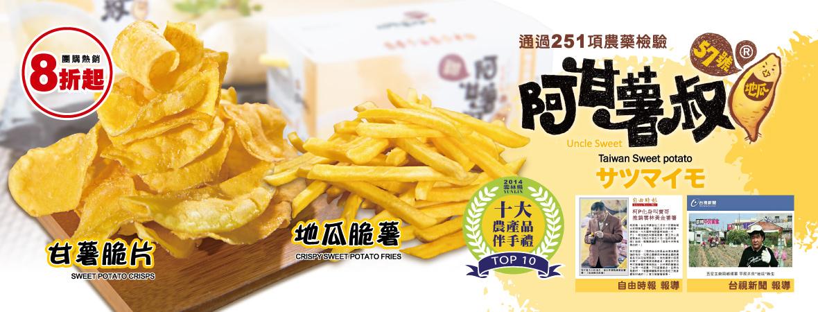 阿甘薯叔_地瓜脆薯系列201712
