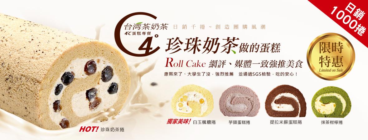 台湾茶奶茶4°C蛋糕優惠(活動時間至2018-06-29)