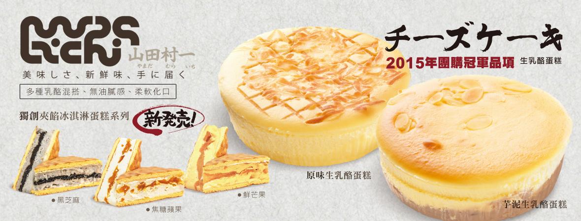 山田村一_生乳酪三文治冰淇淋201709