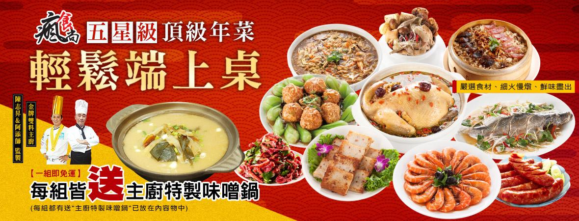 瘋食尚_ 2019金牌主廚陳志昇、阿添師雙師監製金旺年菜201811