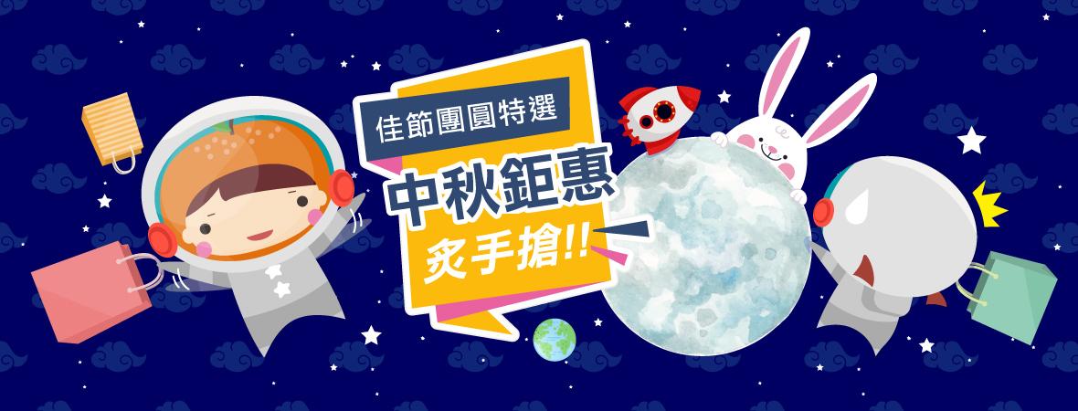 2019中秋特惠活動