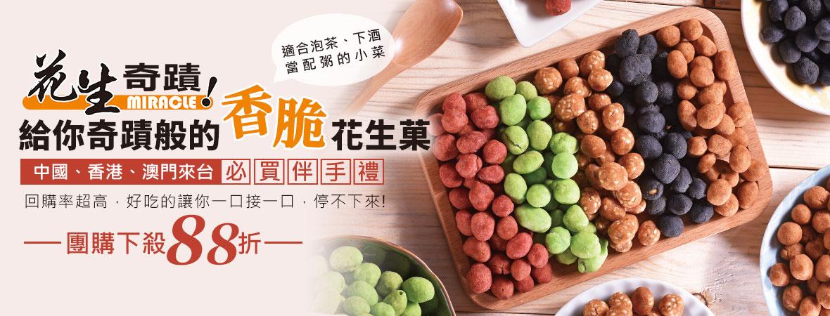 花生奇蹟_手工花生菓201909(活動至2020/1/22)