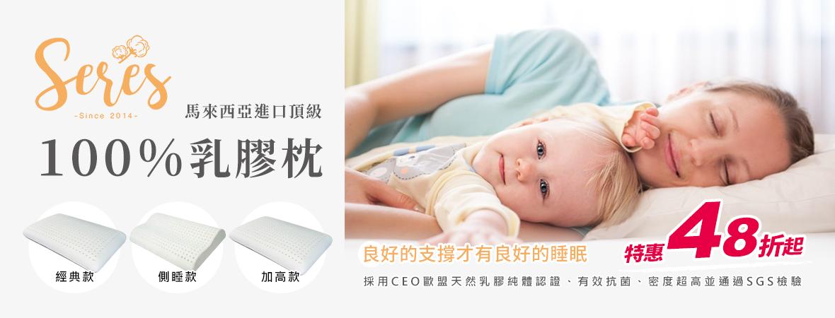 賽里絲國際寢具_馬來西亞進口頂級乳膠枕201909(活動至2019/12/31)