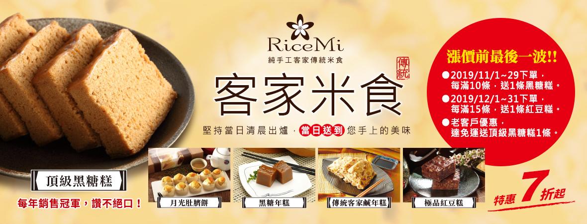 RiceMi_客家米食優惠專案201910(活動至2020/1/17)