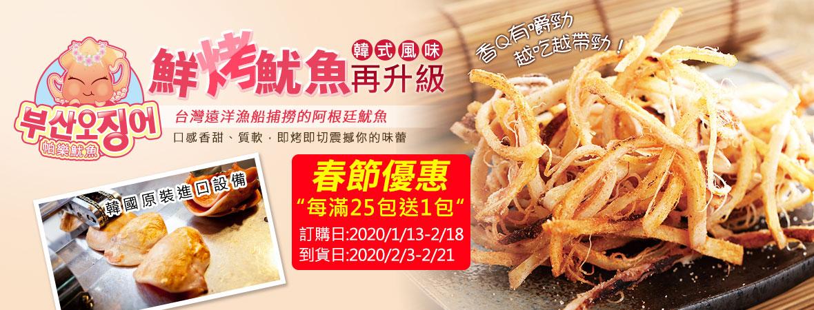 帕樂_韓式鮮烤魷魚201612(贈送活動至2020/2/18)