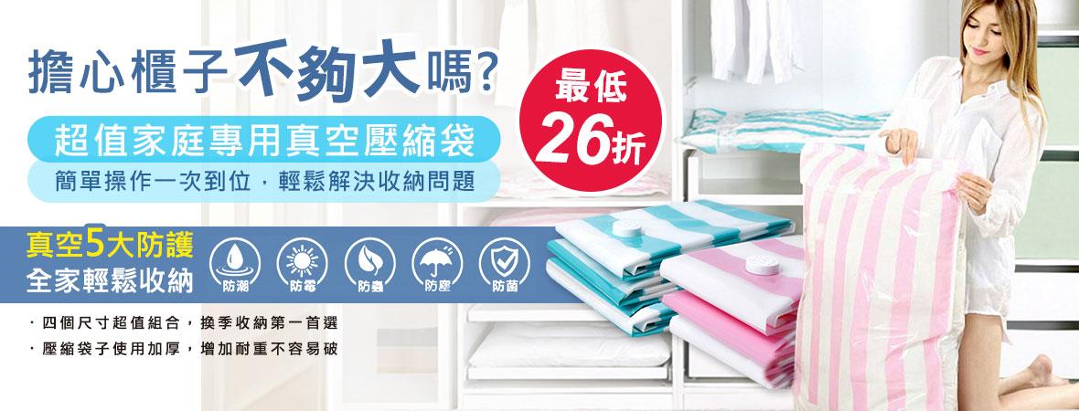 歐映_超值家庭專用真空壓縮袋13件組201812(活動至2020/1/31)