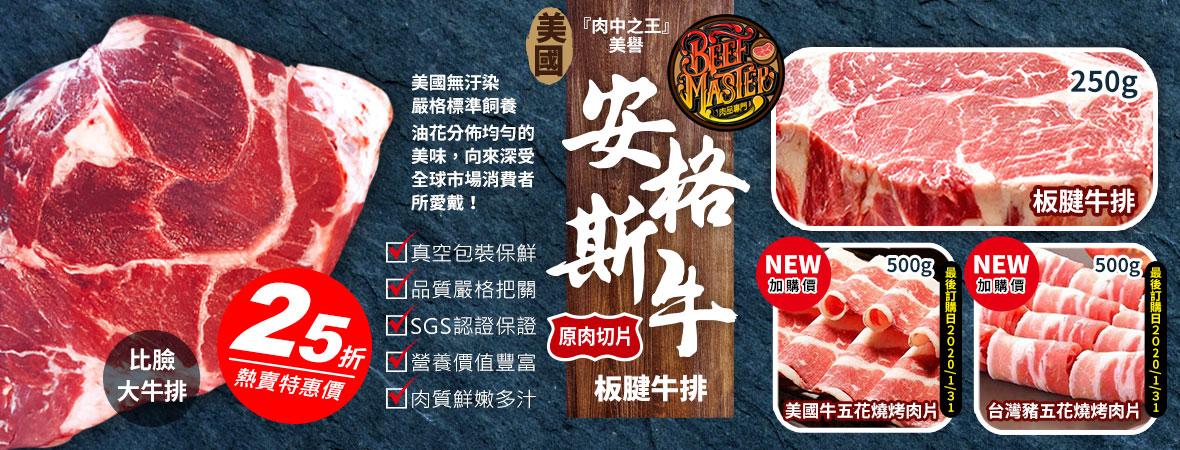 BEEF MASTER_美國安格斯牛(原肉切片)板腱牛排201903(活動至2020/2/14)