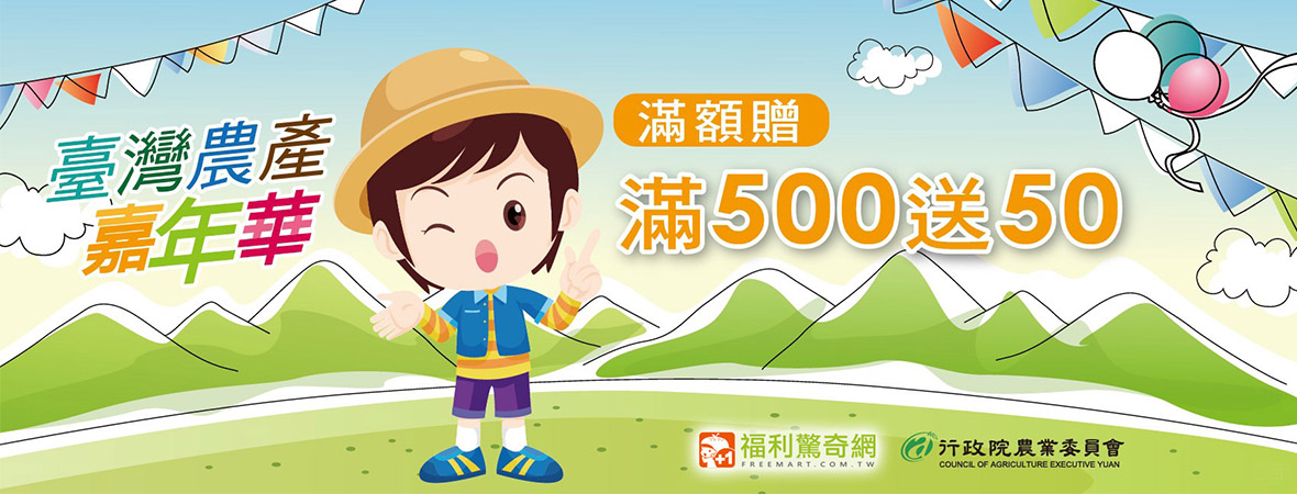 臺灣農產嘉年華2020