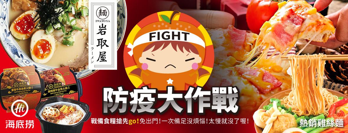 防疫作戰-戰備食糧搶先買