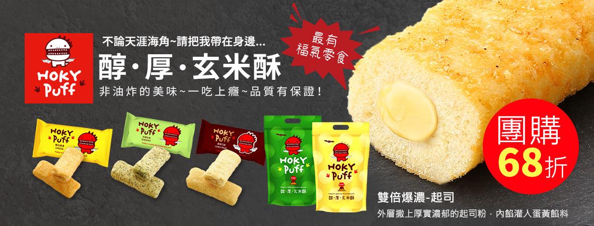 HOKY PUFF_醇厚玄米酥202003(活動至2020/5/29)