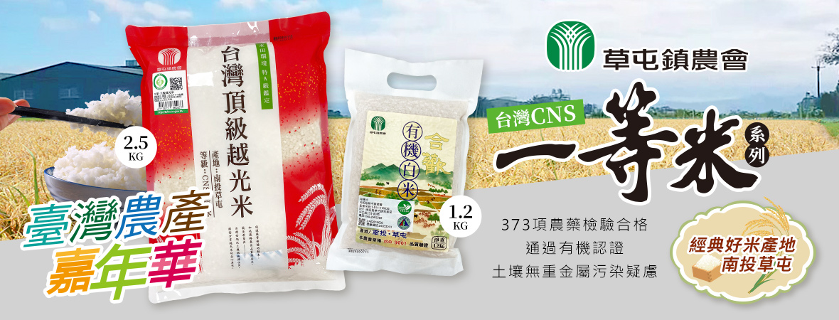 草屯鎮農會_CNS一等米台灣頂級越光米202003(活動至2020/6/30)