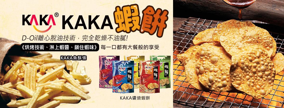 KAKA_醬燒零嘴組合系列202004