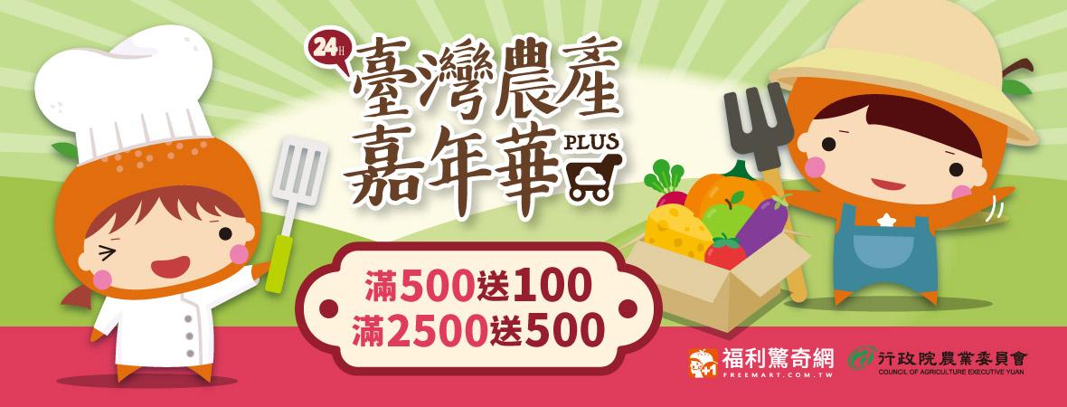 臺灣農產嘉年華202020