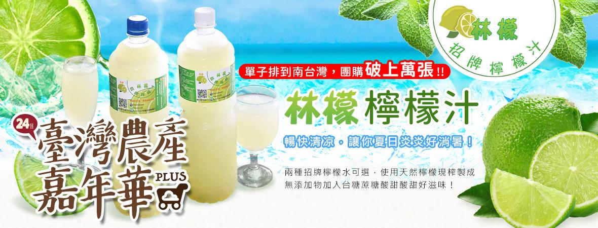 林檬_招牌檸檬汁系列202008(嘉年華活動至2020/12/31)