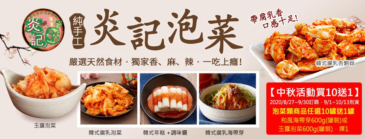 炎記_腐乳泡菜201804(贈送活動至2020/09/30)