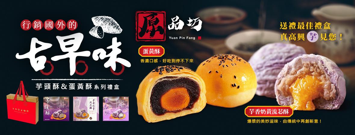 原品坊_芋頭酥系列202009
