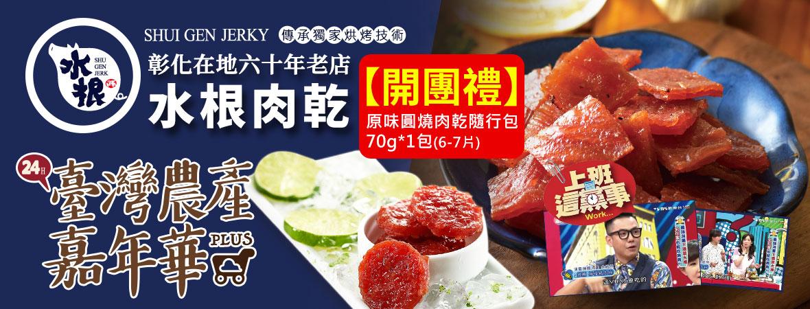 水根_肉乾202009(嘉年華活動至2020/12/31)