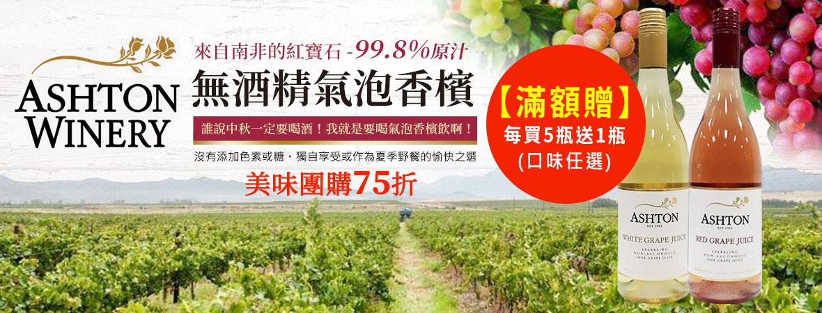 Ashton Winery_無酒精汽泡香檳(中秋特惠)202008