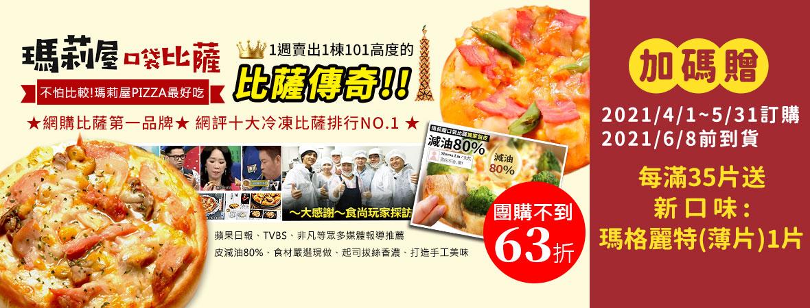 瑪莉屋_pizza202103(贈送活動至2021/5/31)