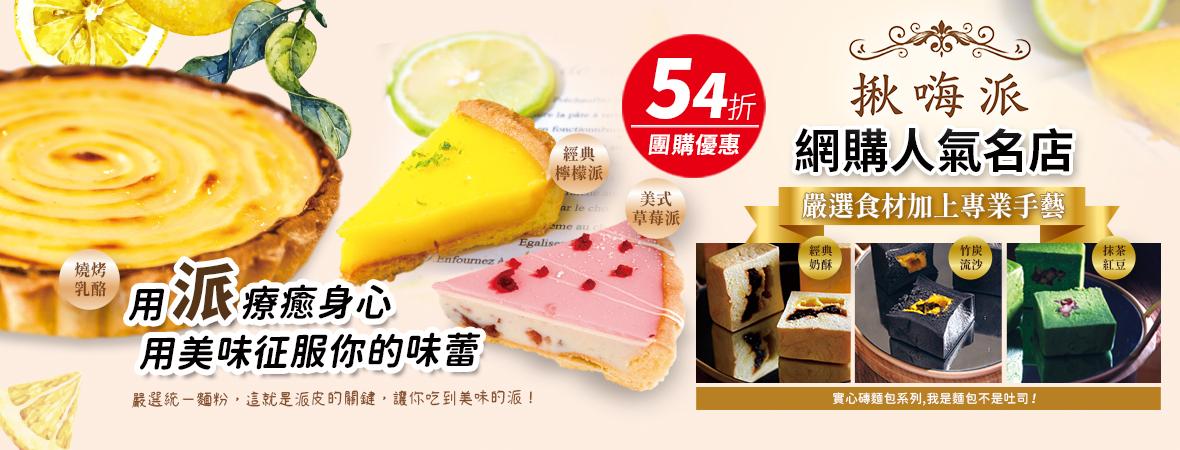 揪嗨派 Art is in Bakery_派和麵包202103