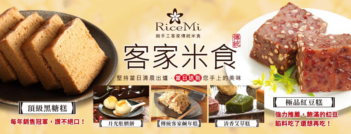 RiceMi_客家米食優惠專案202103