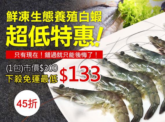 生鮮網鮮凍生態養殖白蝦十全十美-輕鬆購