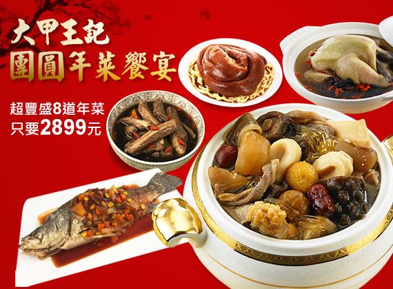 大甲王記年菜-輕鬆購