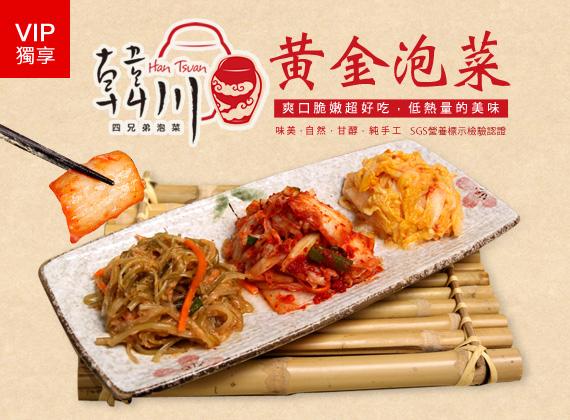 團購韓川泡菜