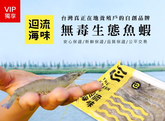 迴流海味無毒生態魚蝦