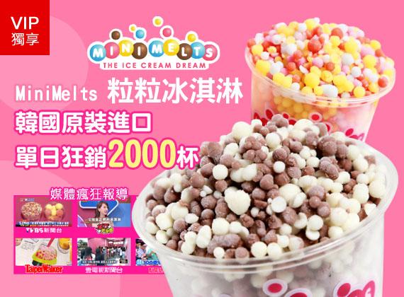 MiniMelts冰淇淋-商店街
