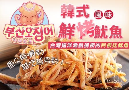帕樂鮮烤魷魚