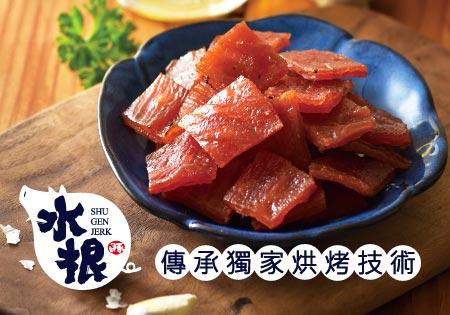 水根肉乾-媒體報導推薦