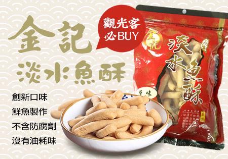 金記淡水魚酥(淡水必吃)