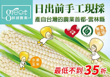 【great鮮綠農業】水果玉米、玉米筍