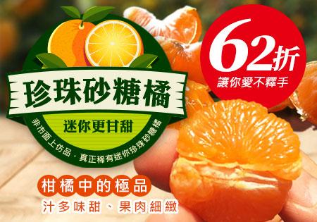 台灣紅時尚鮮果-砂糖橘