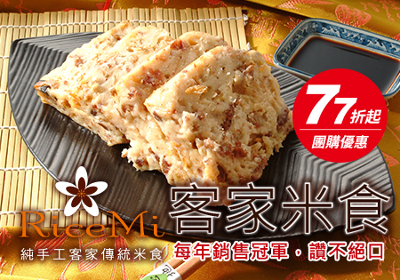 RiceMi純手工客家傳統米食