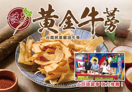 啵蒡脆餅牛蒡脆餅(外銷日本第一)