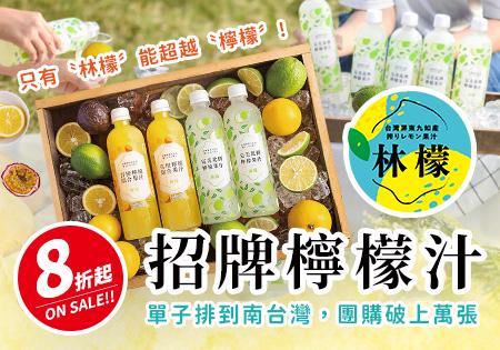 林檬-檸檬汁系列